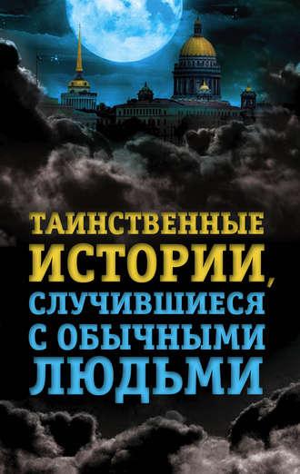 Елена Хаецкая, Таинственные истории, случившиеся с обычными людьми