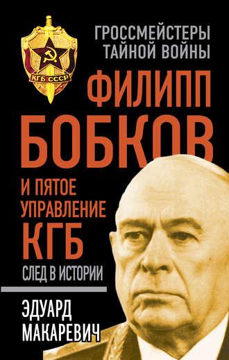 Эдуард Макаревич, Филипп Бобков и пятое Управление КГБ: след в истории