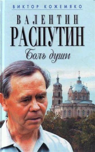 Виктор Кожемяко, Валентин Распутин. Боль души