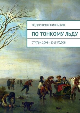 Фёдор Крашенинников, Потонкомульду. Cтатьи 2008—2015годов
