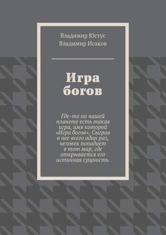 Владимир Юстус, Владимир Исаков, Игра богов