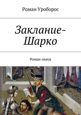 Роман Уроборос, Заклание-Шарко