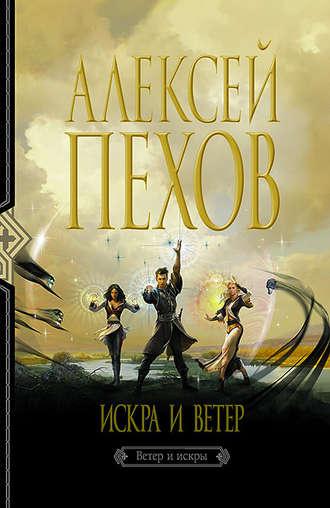 Алексей Пехов, Искра и ветер