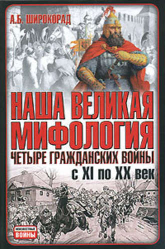 Александр Широкорад, Наша великая мифология. Четыре гражданских войны с XI по XX век