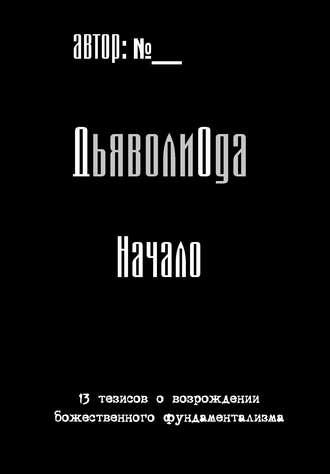 Елена Черная, ДьяволиОда. Начало