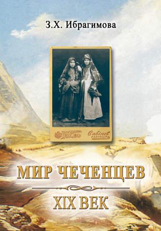 Зарема Ибрагимова, Мир чеченцев. XIX век