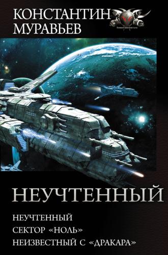 Константин Муравьёв, Неучтенный: Неучтенный. Сектор «Ноль». Неизвестный с «Дракара»