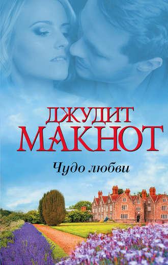 Джудит Макнот, Чудо любви (сборник)
