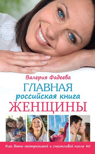 Валерия Фадеева, Главная российская книга женщины. Как быть неотразимой и счастливой после 40
