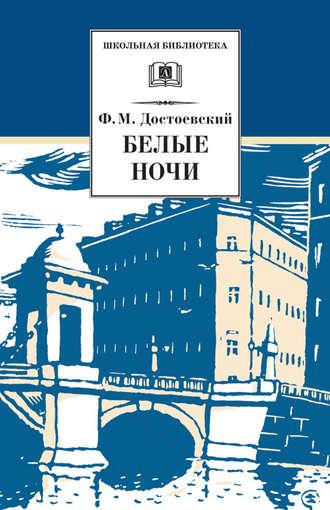 Федор Достоевский, Белые ночи