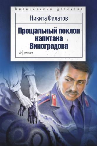 Никита Филатов, Прощальный поклон капитана Виноградова (сборник)
