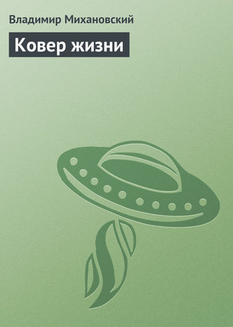 Владимир Михановский, Ковер жизни