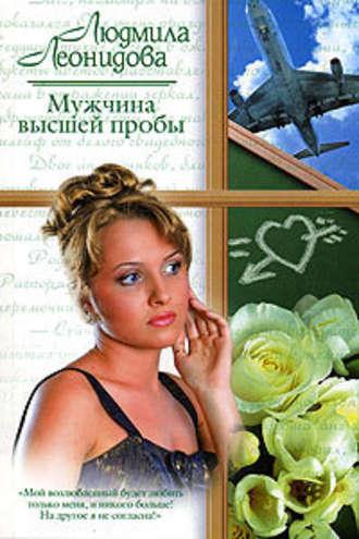 Людмила Леонидова, Мужчина высшей пробы