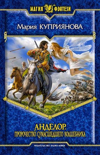 Мария Куприянова, Пророчество сумасшедшего волшебника