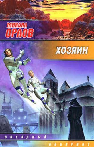 Михаил Орлов, Хозяин