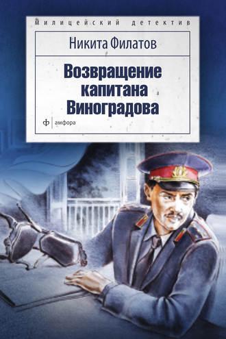 Никита Филатов, Возвращение капитана Виноградова (сборник)