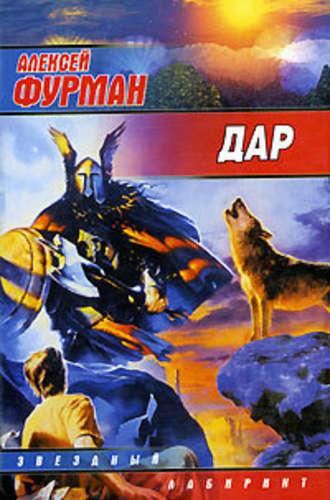 Алексей Фурман, Дар
