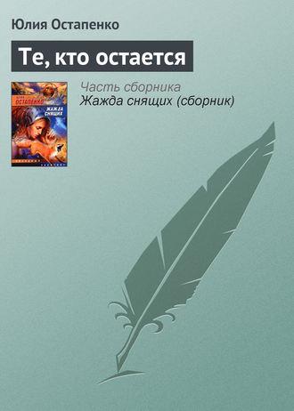 Юлия Остапенко, Те, кто остается