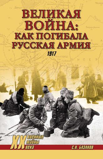 Сергей Базанов, Великая война: как погибала Русская армия. 1917