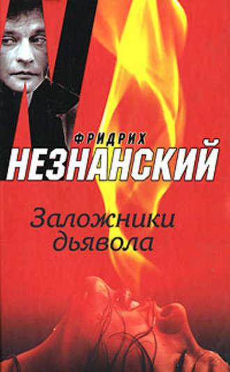 Фридрих Незнанский, Заложники дьявола