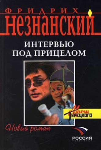 Фридрих Незнанский, Интервью под прицелом