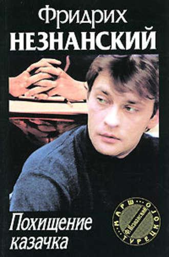 Фридрих Незнанский, Похищение казачка