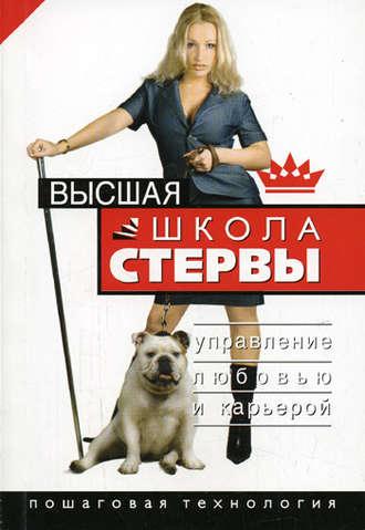 Евгения Шацкая, Высшая школа стервы. Управление любовью и карьерой. Пошаговая технология