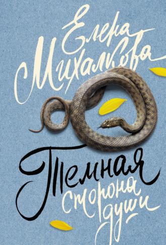 Елена Михалкова, Темная сторона души