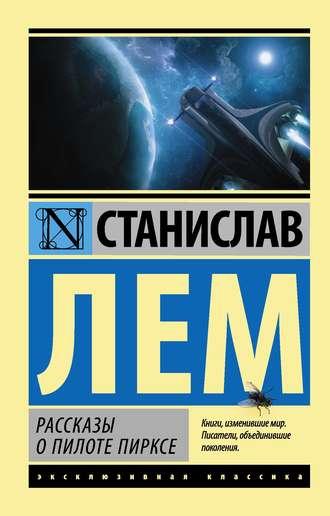 Станислав Лем, Рассказы о пилоте Пирксе (сборник)