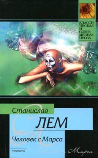 Станислав Лем, Человек с Марса