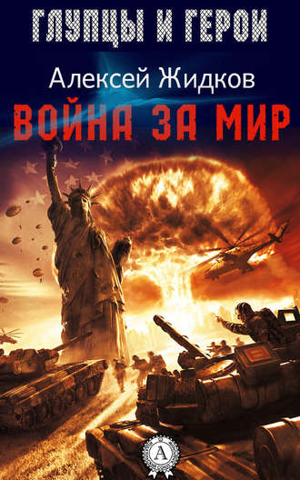 Алексей Жидков, Война за мир