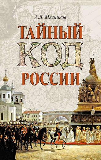 Александр Мясников, Тайный код России