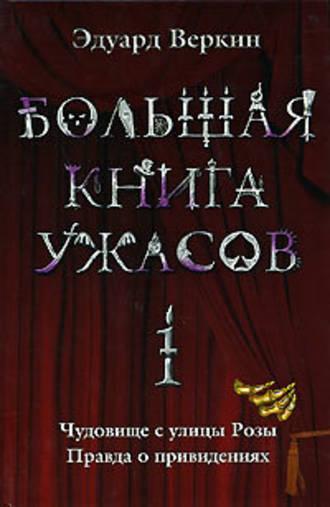 Эдуард Веркин, Большая книга ужасов – 1 (сборник)