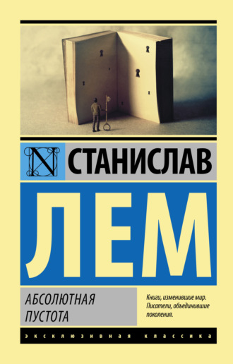 Станислав Лем, Абсолютная пустота