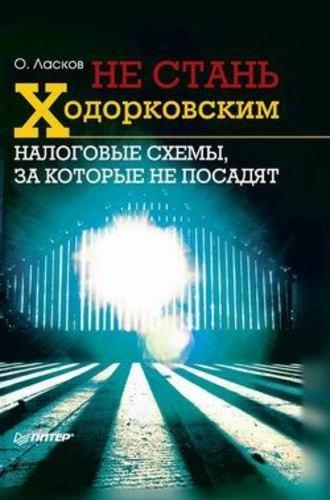 Олег Ласков, Не стань Ходорковским. Налоговые схемы, за которые не посадят