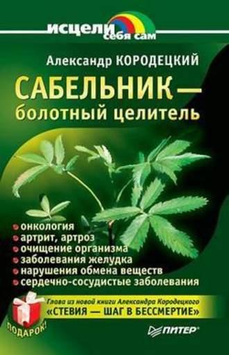 Александр Кородецкий, Сабельник – болотный целитель