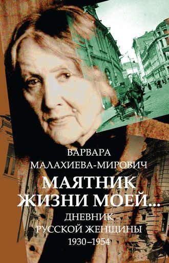 Варвара Малахиева-Мирович, Маятник жизни моей… 1930–1954