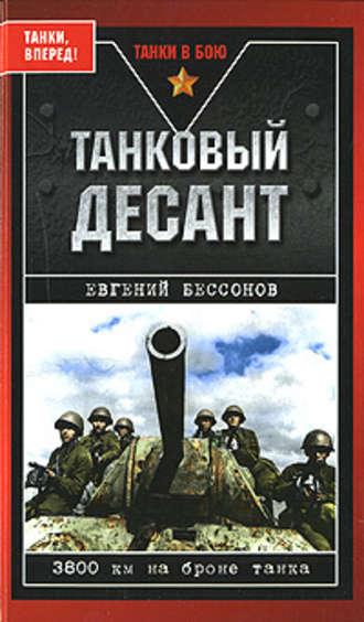 Евгений Бессонов, Танковый десант