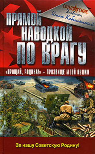 Исаак Кобылянский, Прямой наводкой по врагу