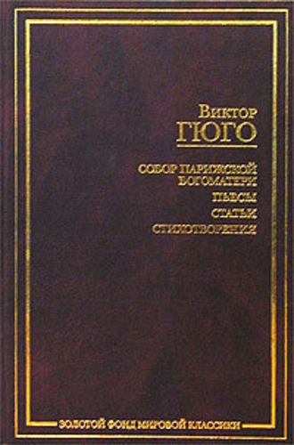 Виктор Гюго, История