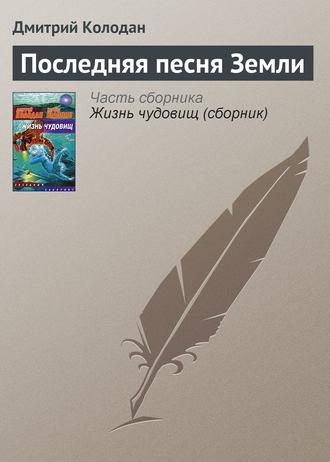Дмитрий Колодан, Последняя песня Земли