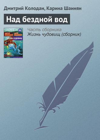 Карина Шаинян, Дмитрий Колодан, Над бездной вод