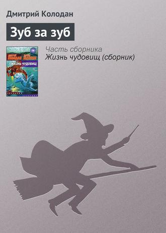 Дмитрий Колодан, Зуб за зуб