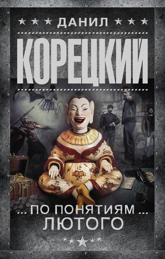 Данил Корецкий, По понятиям Лютого