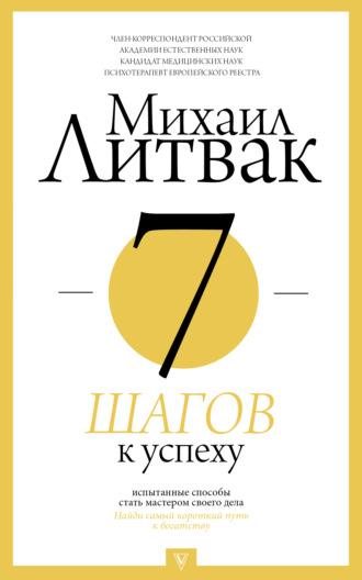 Михаил Литвак, 7 шагов к успеху