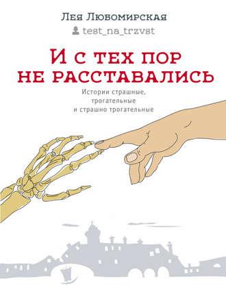 Лея Любомирская, И с тех пор не расставались. Истории страшные, трогательные и страшно трогательные (сборник)