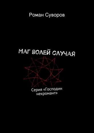 Роман Суворов, Маг волей случая