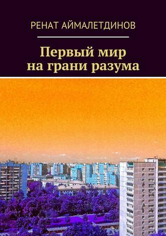 Ренат Аймалетдинов, Первый мир награни разума