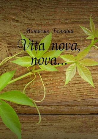 Наталья Белкина, Vita nova, nova…