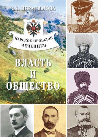 Зарема Ибрагимова, Царское прошлое чеченцев. Власть и общество